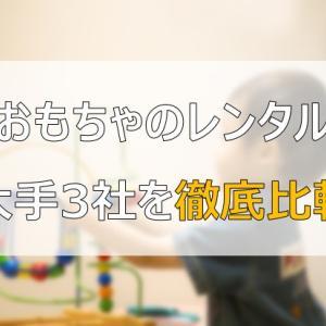【おもちゃのレンタル】大手3社を徹底比較|知育玩具のサブスクリプション