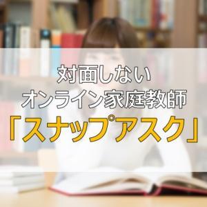 【大学生】家庭教師のバイトはオンライン【スナップアスク】対面しない