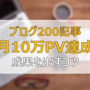 【ブログ200記事】副業リーマン×雑記ブログ=月間10万PV【結果を出すコツ】