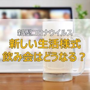 【新しい生活様式】飲み会はどうなる?厚生労働省の提言から考える