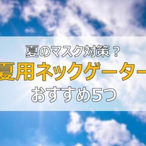 【夏用ネックゲーター】おすすめ5選|日焼け・コロナウイルス対策にも?