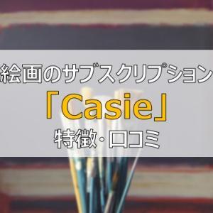 【Casie】評判と口コミは?|絵画のサブスクリプションは流行るのか?