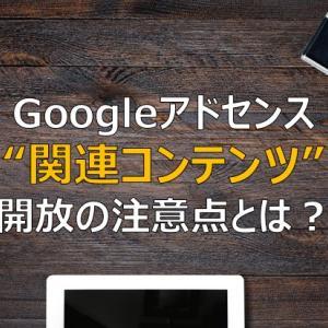【関連コンテンツ】開放するための条件・注意点は?|Googleアドセンス