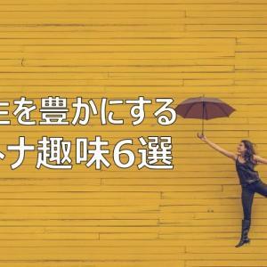 【大人の趣味】今から始めても遅くない!人生を豊かにするオトナ趣味6選