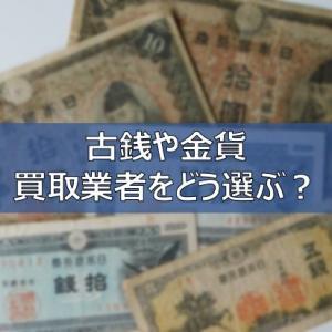 【古銭と金貨】家で見つかったら?東京で高価買取ならコインセルで探そう