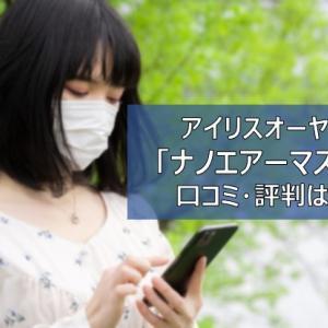 【ナノエアーマスク】口コミ・評判・購入方法は?|アイリスオーヤマ