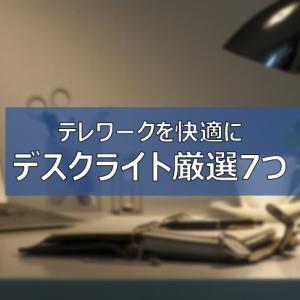 【テレワーク用デスクライト】おすすめ厳選7つ|おしゃれ・目に優しい・LED