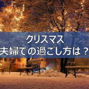 【2020】クリスマスの過ごし方は?夫婦で楽しむアイディア5選