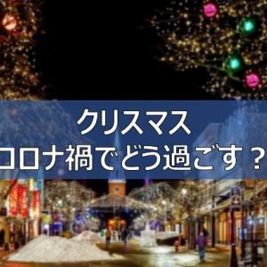 【クリスマス】コロナでどうする?外出やデートは自粛?おすすめの過ごし方