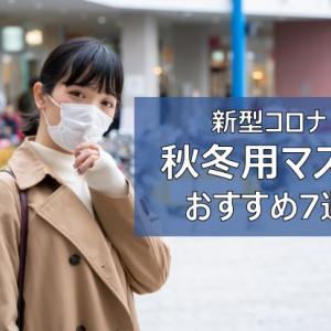 【秋冬マスク】2020年最新版おすすめ7選 デニム生地・洗えるマスクなど