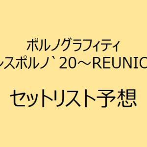【ポルノグラフィティ】'20~REUNION~セトリ予想 ロマンスポルノ