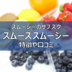 【スムーズスムージー】口コミや評判は?|野菜とフルーツが毎月届くサブスクリプション