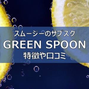 【グリーンスプーン】口コミ・評判や値段は?|スムージーのサブスクリプション