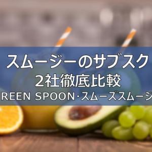 【スムージーのサブスク】2社を徹底比較|GREEN SPOON・スムーズスムージー