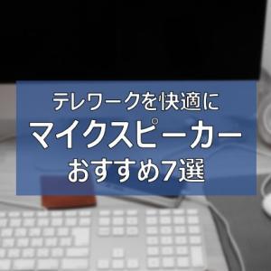 【Web会議】マイクスピーカー(スピーカーフォン)おすすめ7選|ヤマハ・eMeetなど