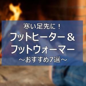 【フットヒーター&フットウォーマー】おすすめ7選|寒い足元を温めよう