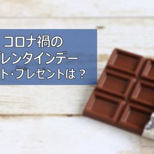 【コロナ禍のバレンタイン】デートやプレゼントの変化は?|2021年の過ごし方