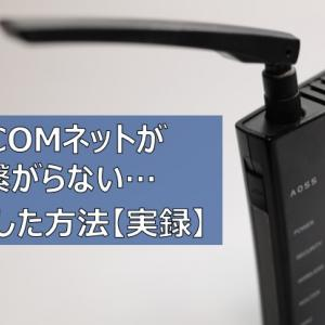 【JCOMのネット】繋がらないWi-Fiはルーターを変えたら速度が上がった