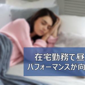 【テレワーク】昼寝は悪か?効率が上がるなら導入するべき|在宅勤務を快適に