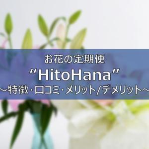 【花の定期便】HitoHana(ヒトハナ)の口コミ・評判は?|メリット・デメリット