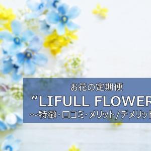 【LIFULL FLOWER】口コミや評判は?|メリット・デメリットを解説