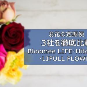 【花の定期便】人気の3社を徹底比較|花のサブスクリプション【口コミ】