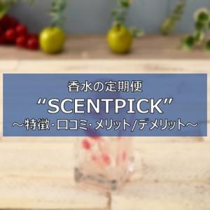 【SCENTPICK(セントピック)】口コミや評判は? 香水のサブスクリプション