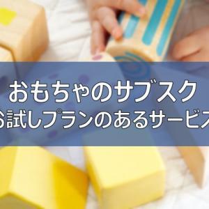 【おもちゃのサブスク】お試しするならどこ?初月無料でオトクに使おう