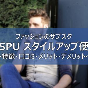 【SPU スタイルアップ便】特徴や口コミ・評判は?|プロが選ぶファッションのサブスク