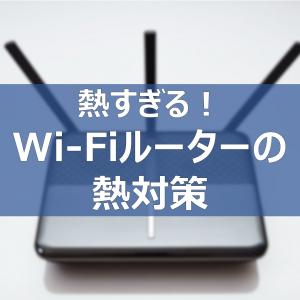Wi-Fiルーターが熱い時の対策7選|熱対策を怠ると故障の原因に?