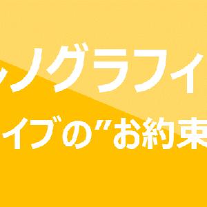 【初参戦向け】ポルノグラフィティのライブの定番/お約束を予習!
