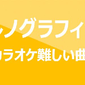 【歌えたら神】カラオケで難しい曲~ポルノグラフィティ編~