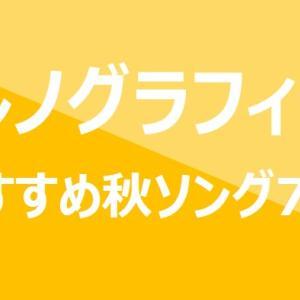 【秋に聴きたい】ポルノグラフィティの秋ソング【厳選7曲】