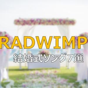 【結婚式ソング】RADWIMPSのウェディングソング厳選7曲