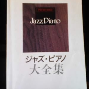 ジャズで一番弾きたい曲♪