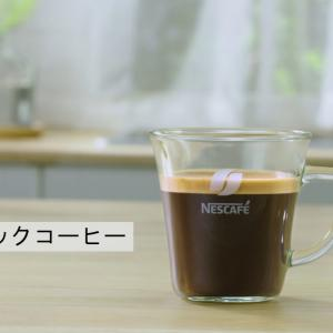 ネスカフェバリスタ50の感想。インスタントコーヒーがおいしく飲める