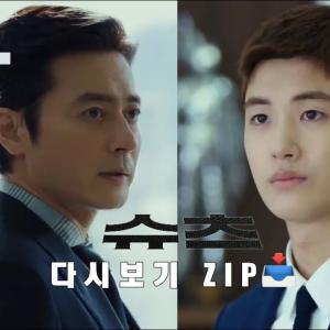 スーツ(韓国ドラマ)の感想。主演のチャン・ドンゴンがかっこいいドラマ