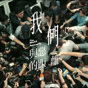 悪との距離(台湾ドラマ)のネタバレなし感想。大事件当事者の家庭が描かれる