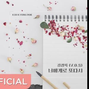 最後まで愛OST主題歌や挿入歌。キム・ギョンロク、パク・ガンソン等