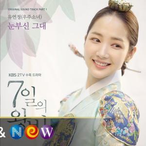 七日の王妃OST主題歌や挿入歌。ユ・ヨンジョン、ヤエル・マイヤー等