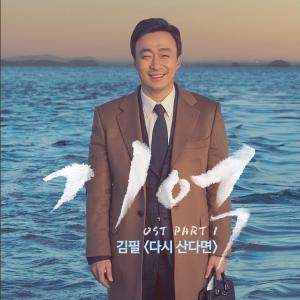 記憶(韓国ドラマ)OST主題歌や挿入歌。キム・キョンヒ、Insooni等