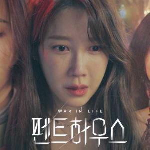 ペントハウス(韓国ドラマ)1話から視聴率好スタート!大物脚本家の作品