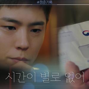 青春の記録(韓国ドラマ)最終回の視聴率は?パク・ボゴムの演技好評