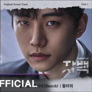自白(韓国ドラマ)OST主題歌や挿入歌。ソン・ジウン、Basick等