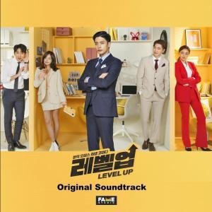 恋のレベルアップ(韓国ドラマ)OST主題歌や挿入歌。キム・アルム、Jeje等