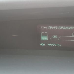 20万キロ到達