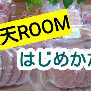 【楽天ROOM】簡単に始めれます!楽天市場使う人におススメ♪簡単アフィリエイト♪