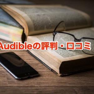 Audible(オーディブル)の評判や口コミをみて、お得なサービスなのか解説!