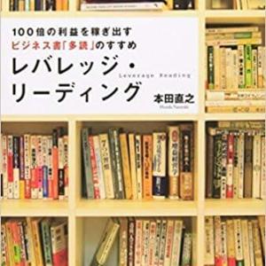 【要約】レバレッジリーディングとは?大学生は絶対に読んでおきたい1冊!