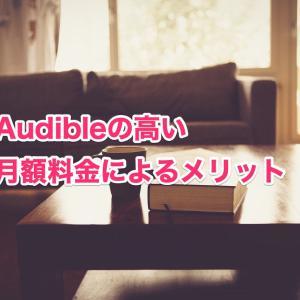 Audible(オーディブル)が高い理由、他サービスと比較して検証